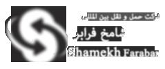 شامخ فرابر | Shamekh Farabar